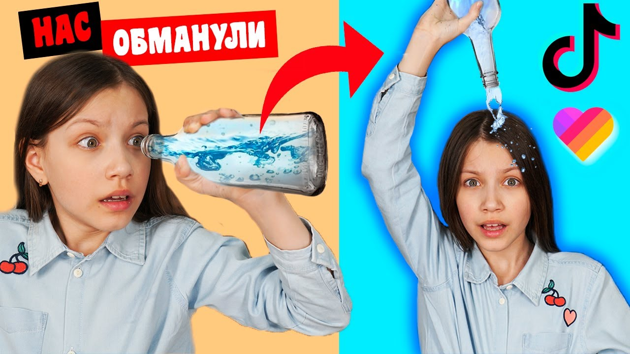 НАС ОБМАНЫВАЛИ или ПРОВЕРКА ЛУЧШИХ ЛАЙФХАКОВ из TikTok и Likee / Вики Шоу