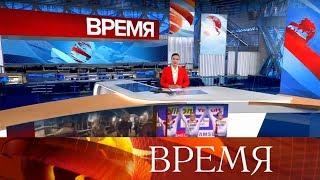 """Выпуск программы """"Время"""" в 21:00 от 26.07.2019"""