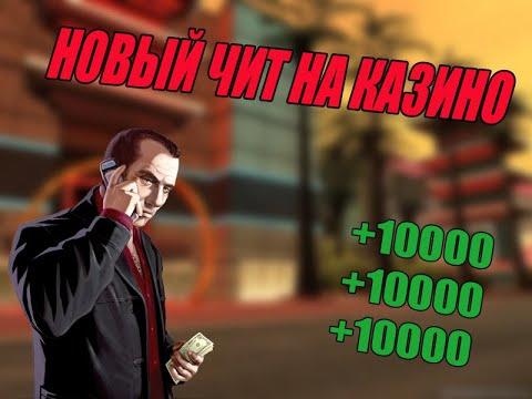 НОВЫЙ! СКРИПТ НА КАЗИНО ДЛЯ ВСЕХ СЕРВЕРОВ 2019!!!!