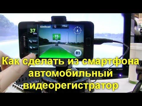 Как использовать свой смартфон или планшет в качестве полноценного видео-регистратора в автомобиле