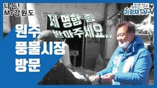 이광재TV_ 원주  풍물시장 방문