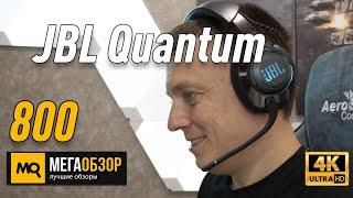 JBL Quantum 800 обзор наушников