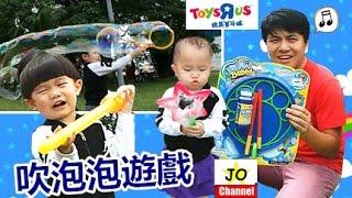 吹泡泡大玩具反斗城 親子互動 戶外玩樂 一起來玩吹泡泡遊戲吧! 男女孩系列玩具開箱! thumbnail