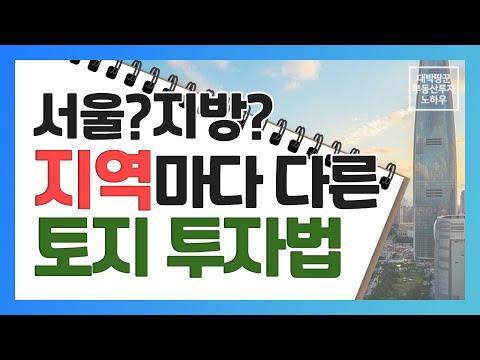 5. 대박땅꾼 부동산투자 노하우 - 서울과 지방부동산, 지역마다 다른 토지 투자법