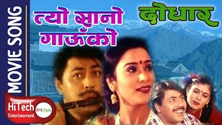 Tyo Sano Gauko   Nepali Movie Dodhar Song   Arjun Shrestha   Niruta Singh   Jal Shah  Thupden Bhutia