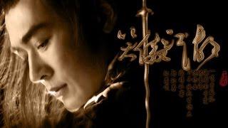 เทพบุตรงูทองเซี่ยเสวี่ยอวี๋ MV(金蛇郎君夏雪宜×温仪)
