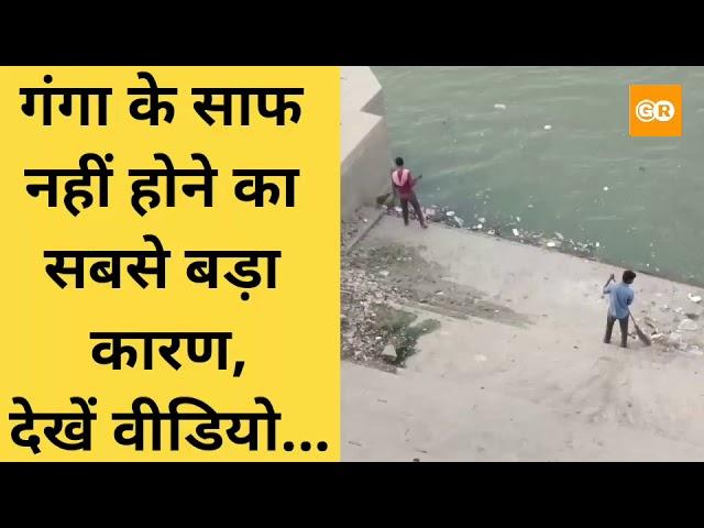 GroundReport.in | Ganga गंगा के साफ नहीं होने का सबसे कारण देखें वीडियो | WHY GANGA IS NOT CLEANING