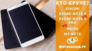 Обзор смартфонов Xiaomi redmi note 3, Xiaomi redmi note 3 pro и Meizu M3 Note от Фотосклад.ру
