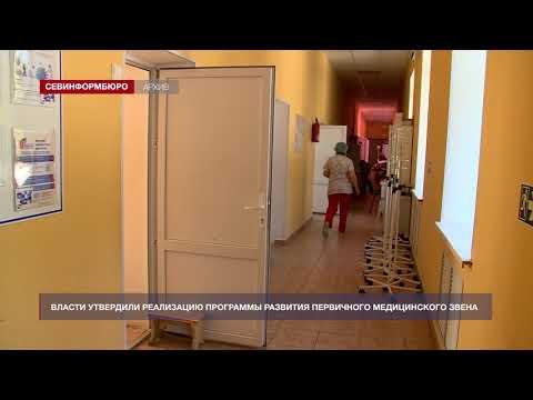 НТС Севастополь: Севастополь утвердил реализацию программы развития первичного медицинского звена