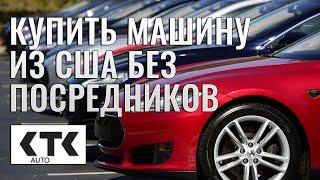 Купить авто из США без посредников. Машина с аукциона Сopart(копарт). Подбор и покупка авто в США|