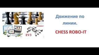 Урок 9 - Chess  ROBO IT - EV3. Движение по линии.  Часть 1