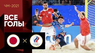 23 08 2021 Япония Россия Все голы матча ЧМ 2021