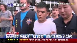【TVBS】「不是瓦解了?」中山聯盟成員 聚眾逞兇