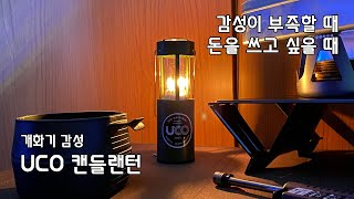 불멍과 감성엔 - 유코 캔들 랜턴(UCO candle …