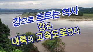 강으로 흐르는 역사 1--강은 수로교통로, 어업,상업,…