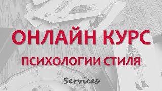 Онлайн курс психологии стиля Style Up Yourself! valeriakosenkova
