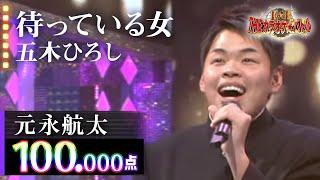 U-18大会ラストで悲願達成! 九州の演歌男子」 地元大分県では歌うまと...