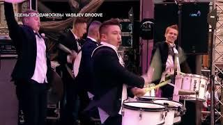 День Города с Музыкой Первого   группа барабанщиков Vasiliev Groove