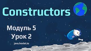 Модуль 5. Урок 2. Конструкторы в Java.