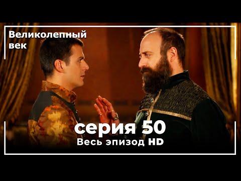Великолепный век серия 50