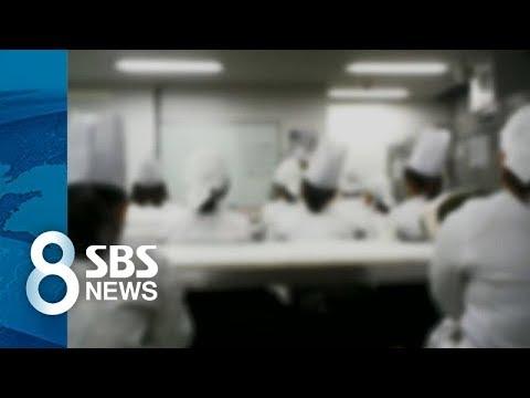 """케이크 교육한다더니 """"근로계약서 써라"""" / SBS"""
