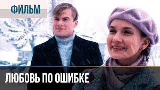 ▶️ Любовь по ошибке 2018 | Фильм / 2018 / Мелодрама / Премьера