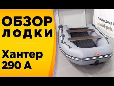 Хантер 290 А! Обзор надувной моторной лодки ПВХ