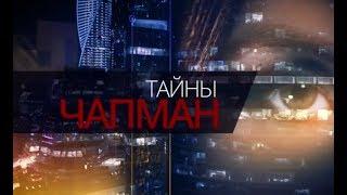 Тайны Чапман. Призраки спасают живых (17.04.2018)