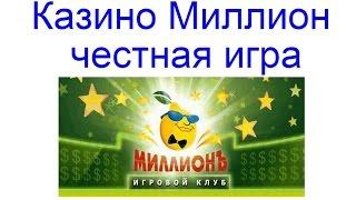 Казино Миллион обзор и реального игрока! | миллион игровой клуб