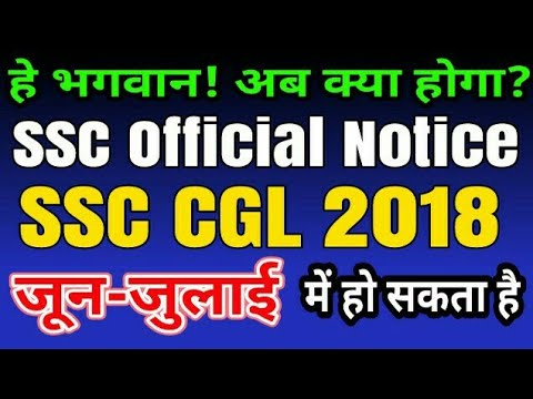 SSC CGL 2018 Examination will be around June-July By SSC Official Notice Of Regional Director