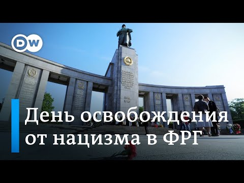 Вторая мировая война: как Германия отмечает 75 лет освобождения от нацизма. DW Новости (08.05.2020)