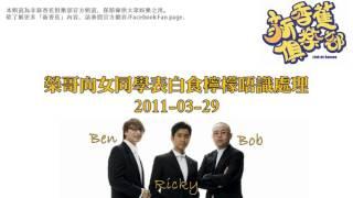 新香蕉俱樂部 - 榮哥向女同學表白食檸檬唔識處理 20110329