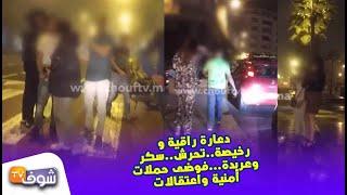 على المباشر: شوفو كازا بالليل...فساد راقي و رخيص..تحرش..سكر وعربدة...فوضى حملات أمنية واعتقالات