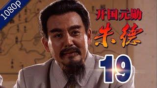 【历史传记】开国元勋朱德 第19集 未删减版1080P