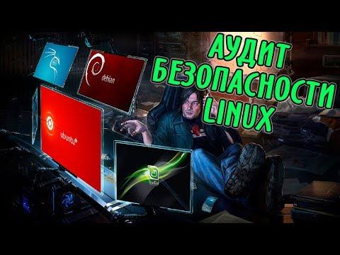Как проверить безопасность системы в Linux