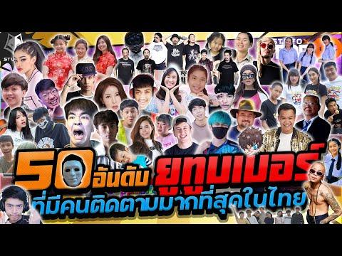 50อันดับยูทูบเบอร์ที่มีคนติดตามมากที่สุดในประเทศไทย ปี 2021
