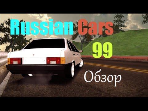 Гонки и дрифт на русских тачках (Обзор Russian Cars 99)