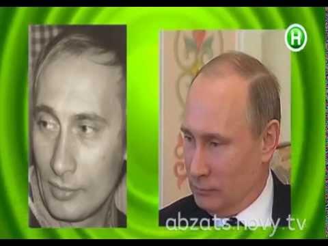 Двойники Путина -