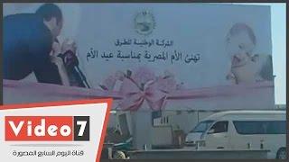 بالفيديو.. القوات المسلحة تحتفل بعيد الأم على بوابات القاهرة الإسكندرية الصحراوى