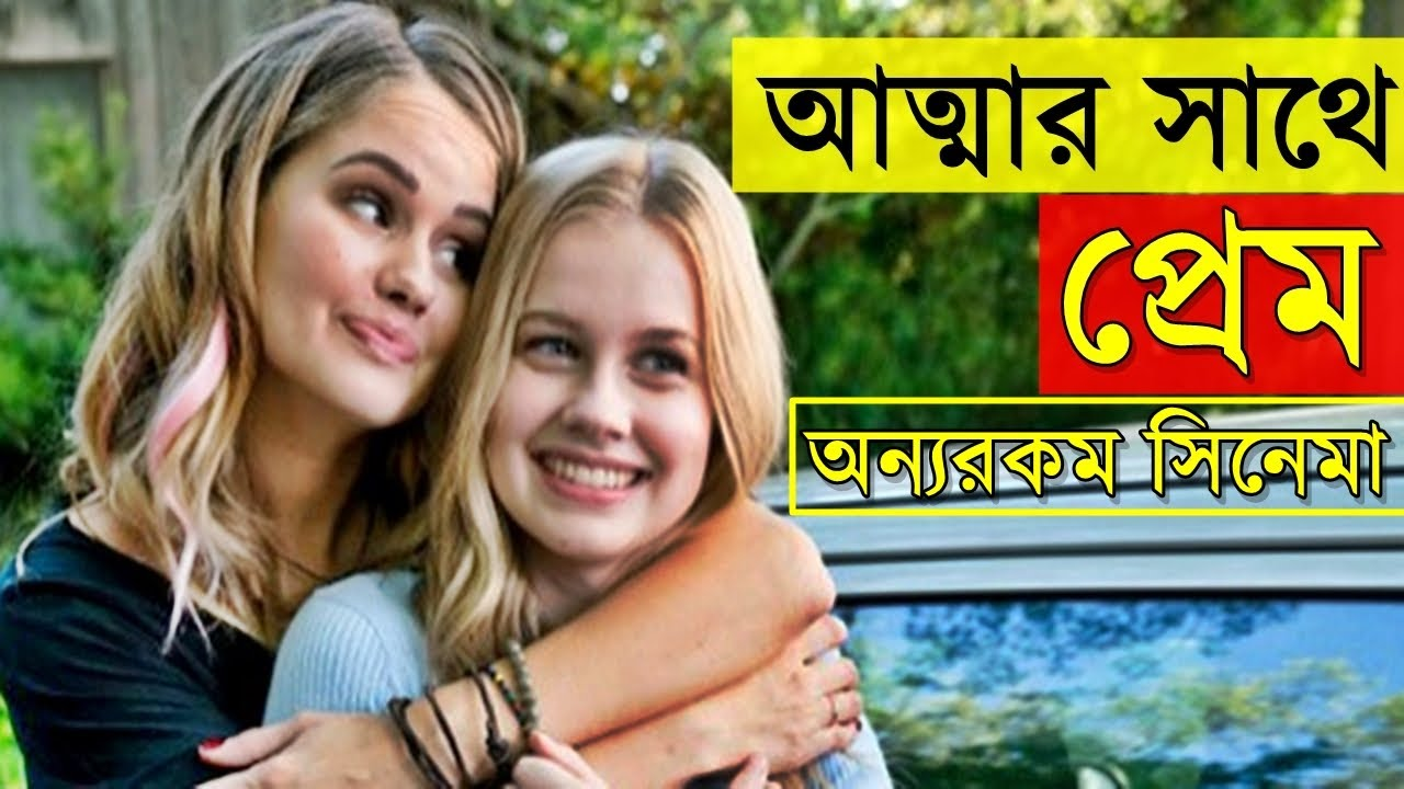 Download আত্মার সাথে প্রেম -  everyday movie review - random video channel - savage420 -Hollywood - Bollywood