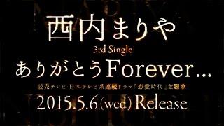 西内まりや 3rd Single「ありがとうForever…」 読売テレビ・日本テレビ...
