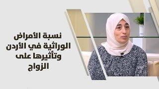د.سماح الجبور وخلف أبو خضير - نسبة الأمراض الوراثية في الأردن وتأثيرها على الزواج