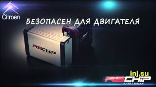 видео чип тюнинг в краснодаре