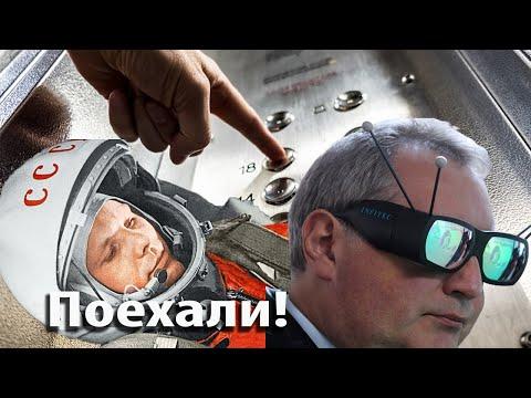 Конец космической державе. Роскосмос будет выпускать лифты!