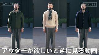 【アウターが欲しい時にみる動画】どっちのワーカージャケットがお好き?モールスキン vs コーデュロイ VOL.1 - ラベンハム - #東京 #青山 #アウター #大鷲陽一 #BRITISHMADE