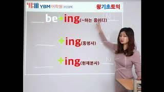 남포동토익학원 YBM부산광복 왕기초토익