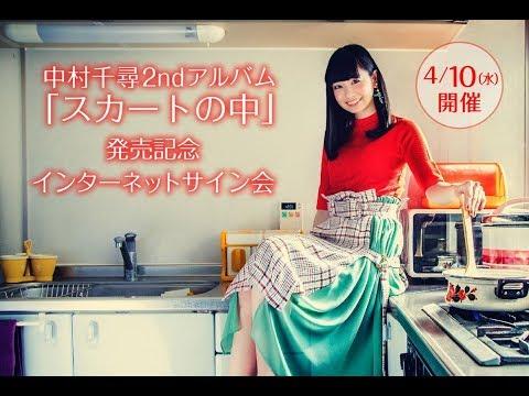 【4/10】中村千尋アルバム『スカートの中』発売記念インターネットサイン会