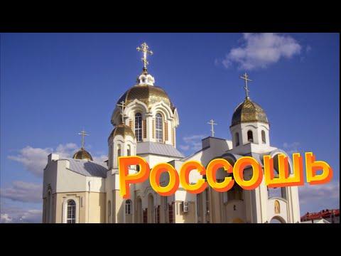 Город Россошь. Воронежская область. Переезд на ПМЖ.