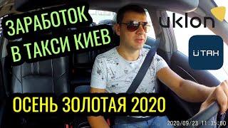 ЗАРАБОТОК В ТАКСИ КИЕВ ОСЕНЬ ЗОЛОТАЯ 2020