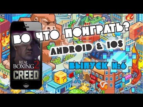 Мобильные Онлайн Игры для Андроид, айФон, …